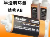 AB胶结构胶 双管AB半透明粘接胶 强力万能胶粘接环氧胶