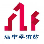 深圳深中孚建设工程有限公司湖北分公司的形象照片