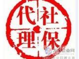 江西劳联专业社保公积金代理