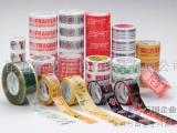 包装胶粘带/产品包扎带/印刷封箱胶带