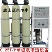 唐山净泉环保设备有限公司的形象照片
