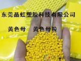 黄色母,吹膜黄色母,黄色母粒,食品级黄色母,医疗级黄色母
