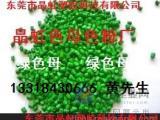绿色母,吹膜绿色母,绿色母粒,食品级绿色母,医疗级绿色母