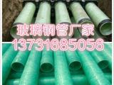 玻璃钢管电力穿线管生产厂家@价格