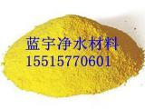 蓝宇净水剂聚合氯化铝 各种水处理聚合氯化铝 大量批发价