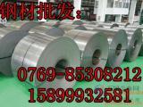 QSTE460TM酸洗板高强钢