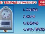 无线插卡式水表价格/报价