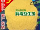 解毒益生宝 固体有机酸 解毒调水诱食 降解氨氮