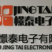 广州市憬泰电子有限公司的形象照片