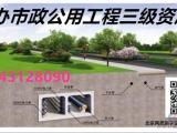 全包办理北京市政工程总承包提供人员专业代办