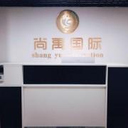 杭州尚禹生物科技有限公司的形象照片