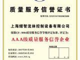 江苏省企业信用认证资信等级证书咨询AAA信用办理
