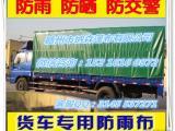 货车帆布简介,货车帆布价格,货车帆布订做,货车帆布厂家