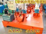 WGJ-250工字钢冷弯机槽钢弯曲机液压弯拱机价格
