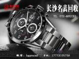 豪雅手表回收价格?二手雷达手表回收值多少钱?