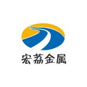 东莞市宏荔金属材料有限公司的形象照片