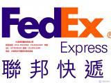 大连FEDEX代理 联邦快递免费上门取件