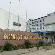 南昌明和自动门控有限公司的形象照片