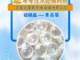 山晶硅磷晶(缓释/阻垢)