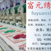 东莞东城富元绣花电脑刺绣厂的形象照片