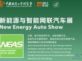 2017新能源汽车主题展