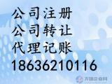 代办北京投资公司转让基金管理类公司