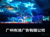 广州晚会策划晚会布置舞台灯光设计演出设备出租
