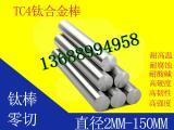 进口Grade F-10钛合金 工业用TA3纯钛 钛板