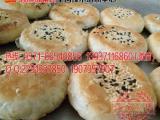 翰香原香酥板栗饼