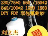 氨纶包覆纱 价格 行情 优质