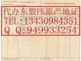大陆公司办理泰国FORME产地证shipper需要保持一致