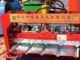 840覆膜彩钢瓦压瓦机设备