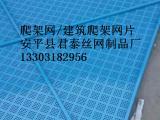 建筑工地脚手架外围金属防护网 建筑工地金属爬架网