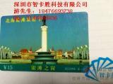 旅游会员卡设计 旅行社旅游一卡通订做 IC旅游年卡月卡