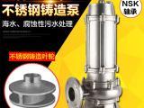 不锈钢潜水污水泵 正宗304切割热水泵 不锈钢潜水污水泵厂
