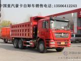 新款豪卡H7国四(380马力)工程自卸车价格现车促销价