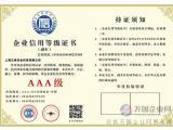 第三方认证江苏省资信认证AAA证书办理公司投标信用等级评价