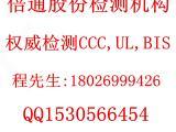 深圳BIS认证价格深圳BIS认证周期