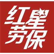 珠海红星劳保用品有限公司的形象照片