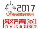 2017中国(上海)国际火锅食材用品及配料展览会