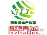 2017中国xi安国际激光产业技术设备展览会