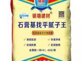桂林腻子粉代理 桂林银墙建材有限公司