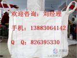 贵州吨袋批发贵州矿粉吨袋贵州大型包装袋吨袋