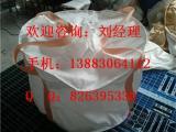 贵州印字吨袋贵州子母吨袋贵州防静电吨袋