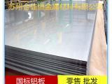 PH13-8Mo不锈钢,美国沉淀硬化型不锈钢