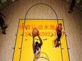 体育篮球木地板厂家价格指导包工包料枫桦木柞木材质厚度