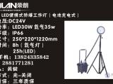 GD503A/B移动工作灯GD503A/B大范围移动工作灯