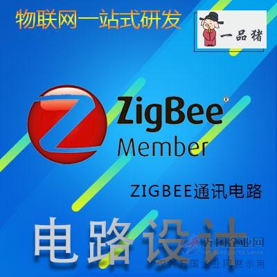 03  产品供应 03  电子 03  pcb机元器件 03  zigbee通讯电路