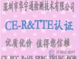 蓝牙音箱出口欧洲强制CE认证red指令实施日期