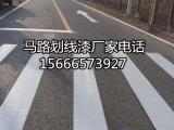 马路划线漆单价(白色、黄色、灰色)